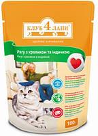 Клуб 4 лапи  100 г *4шт+1шт в подарок - паучи для котов в ассортименте