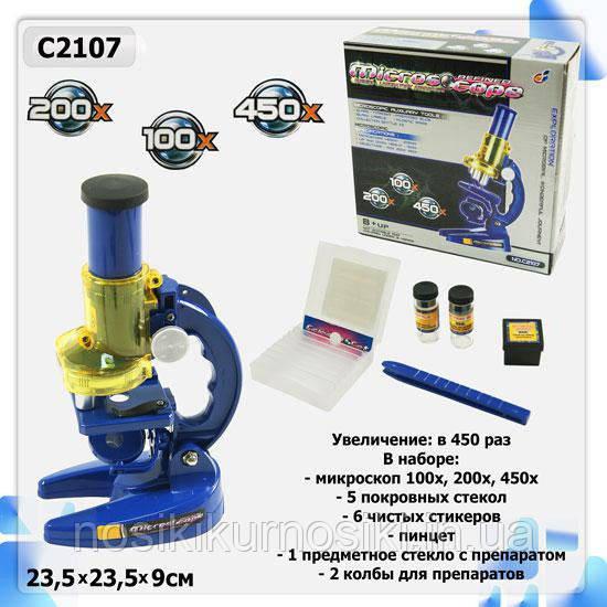 Детский микроскоп C 2107