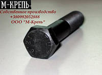 Болт М42 ГОСТ 7798-70, ГОСТ 7805-70, DIN 933, DIN 931 класс прочности 5.8, 4.8.