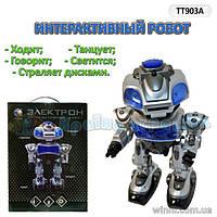 Интерактивный робот «Электрон» на голосовом управлении 694686 R/ TT903A, фото 1