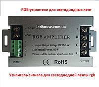 RGB усилитель 30A (12/24V) 10A на канал