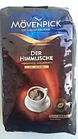 Кофе в зернах Movenpick DER Himmlische100% арабика Германия 500г