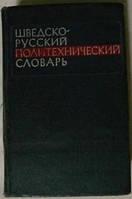 Максимов, В. Ф.  Шведско-русский политехнический словарь