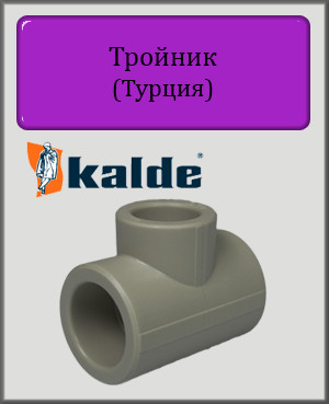Тройник Kalde 75х32х75 полипропилен
