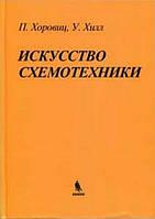 Искусство схемотехники 7-е издание.  Хоровиц П., Хилл У.
