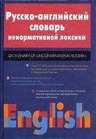 Квеселевич, Д. И.  Русско-английский словарь ненормативной лексики