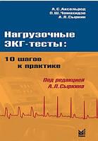 Нагрузочные ЭКГ-тесты: 10 шагов к практике Учебное пособие. 4-е издание.  Аксельрод А.С., Чомахидзе П.Ш.