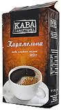 Кофе молотый Кава Характерна Карамельна ,250г