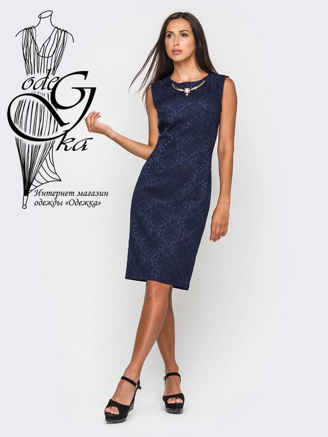 Подобные товары-1 Женского платья футляр Тина-1