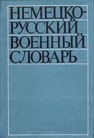 Парпаров, Л. Ф. ; Артемов, А. П. ; Азарх, Л. С.  Немецко-русский военный словарь