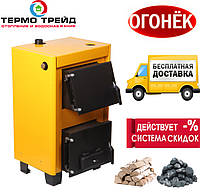 Твердотопливный котел Огонек КОТВ-10.