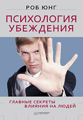Психология убеждения. Главные секреты влияния на людей.  Юнг Р.
