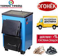 Твердотопливный котел Огонек КОТВ 12П