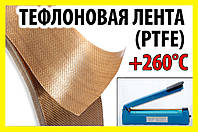 Запайщик пакетов тефлоновая лента 30х210mm PTFE на нагревательный элемент тефлон FS200 PFS200 PSF200