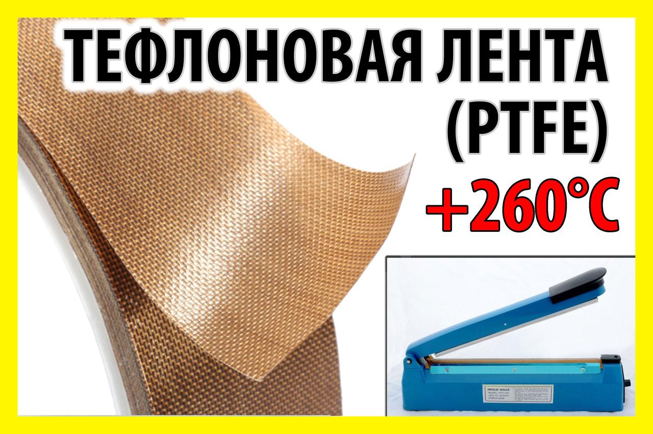 Запайщик пакетов тефлоновая лента 30mm PTFE на нагревательный элемент тефлон FS200 PFS300 PSF400