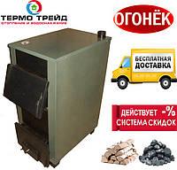 Твердотопливный котел Огонек КОТВ-30M.