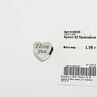 Серебряная подвеска-шарм для Pandora 3100532