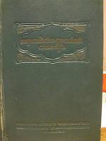 Миллер, Б. В.  Персидско-русский словарь