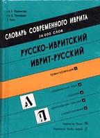Подольский, Б.  Словарь современного иврита русско-ивритский, иврит-русски