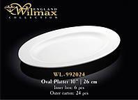 Блюдо овальное с полями Wilmax 26 см