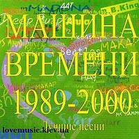 Музыкальный сд диск МАШИНА ВРЕМЕНИ Лучшие песни 1989–2000 (audio cd)