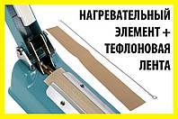 Запайщик пакетов рем комплект 3mm x 400mm нагревательный элемент FS400 PFS400 SF400 PSF400 пайщик, фото 1
