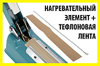 Запайщик пакетов ремкомплект 2мм x 200мм нагревательный элемент FS200 PFS200 SF200 PSF200 пайщик, фото 1