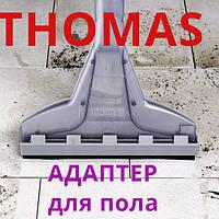 Адаптер для твердых покрытий к насадке для пола Thomas Twin TT и Т1 (черный)