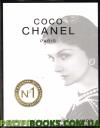 Коко Шанель. Жизнь, рассказанная ею самой Подарочное издание большого формата