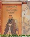 Конфуций. Философия жизни Подарочная Мелованная бумага