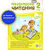 Посібник Позакласне читання 2 клас Нова програма Авт: Настенко А.І. Ковальчук Н.О. Вид-во: ПЕТ