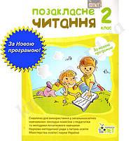 Посібник Позакласне читання 2 клас Нова програма Авт: Настенко А.І. Ковальчук Н.О. Вид-во: ПЕТ, фото 1