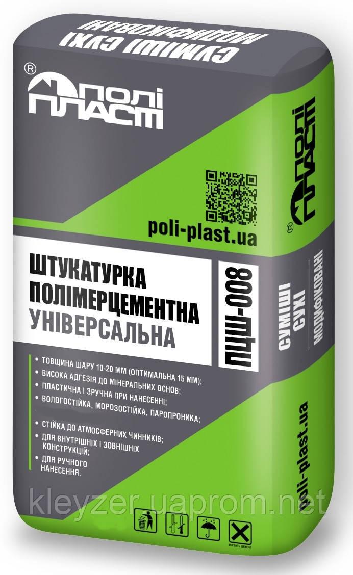 Штукатурка цементная ПЦШ-008 для ручного нанесения - Антар в Киеве