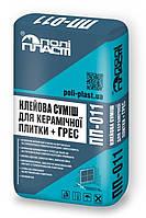 Клеящая смесь для керамической плитки + ГРЕС ПП-011