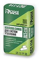 Клеевая смесь для утеплителя ПСТ-114 PRO