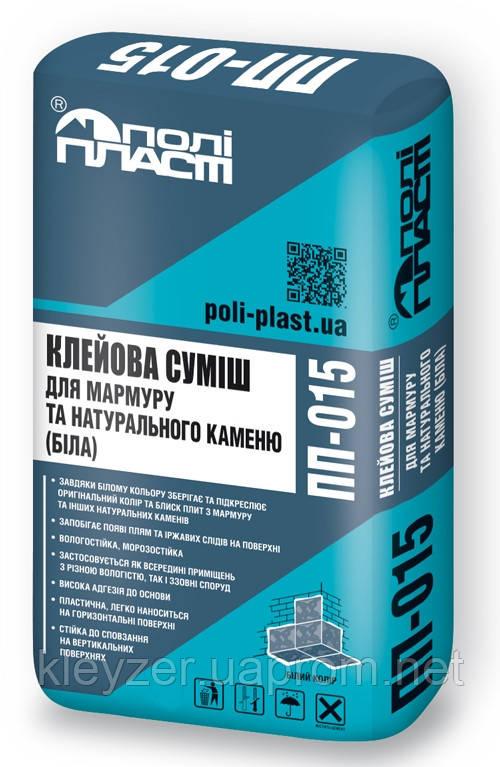 Клеевая смесь для мрамора и натурального камня ПП-015 (белая) - Антар в Киеве