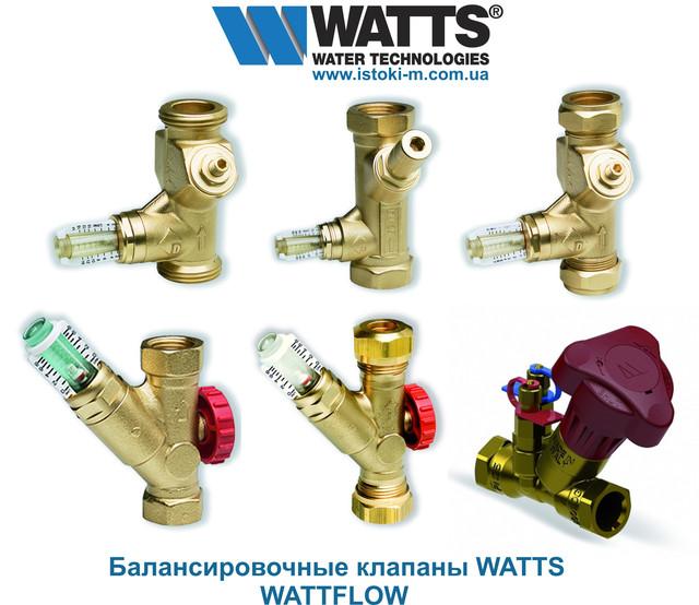 купить балансировочный вентиль WATTS SRVOL IG WATTFLOW OL 3/4