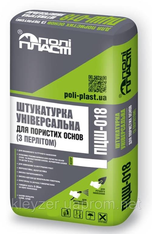 Цементная штукатурка универсальная ПЦШ-018 (серая)для машинного и ручного нанесения - Антар в Киеве