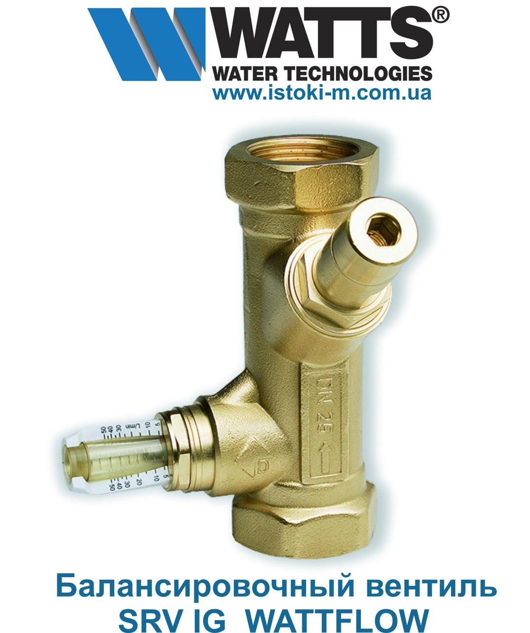 """Балансировочный вентиль WATTS SRV IG WattFlow со встроенным расходомером 1.1/2""""ВР DN40 15-120 л/мин, фото 1"""