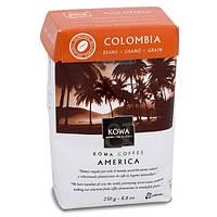 Молотый кофе Kowa Colombia (Колумбия) моносорт 100% арабика 250 г