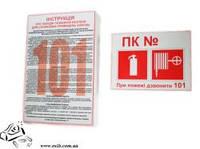 Инструкция о мерах пожарной безопасности для служебных помещений офисов наклейка