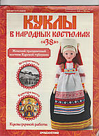 Куклы в народных костюмах №38
