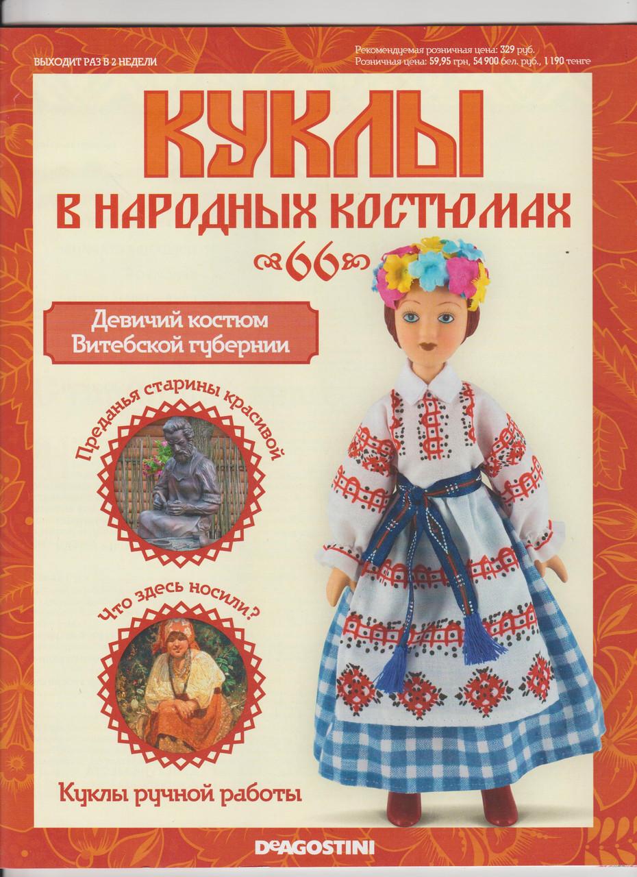 Куклы в народных костюмах №66