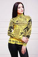 Вискозная женская водолазка желтого цвета с газетным принтом
