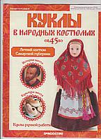 Куклы в народных костюмах №45