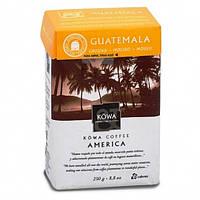Молотый кофе Kowa Guatemala (Гватемала) моносорт 100% арабика 250 г