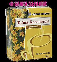 """Фиточай """"Тайна Клеопатры"""" ТМ """"Новое Время"""", 25 пак"""
