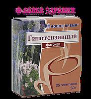 """Фиточай """"Гипотензивный"""" ТМ """"Новое Время"""", 25 пак"""