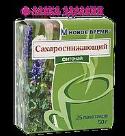 """Фиточай """"Сахароснижающий"""" ТМ """"Новое Время"""", 25 пак"""