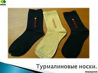 Турмалиновые носки (тонкие) — здоровье ножек!